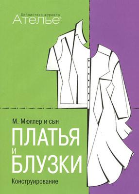 Платья и блузки. Конструирование