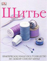 Шитье. Практическое пошаговое руководство по любому способу шитья